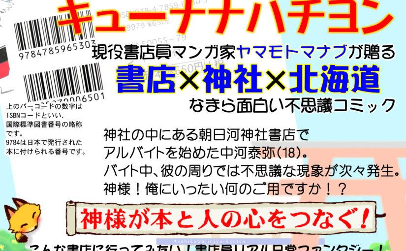 まめPOP第11回『キューナナハチヨン』(ヤマモトマナブ/少年画報社/ヤングキングアワーズ)