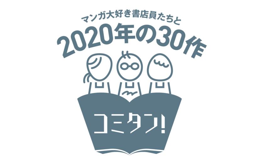 マンガ大好き書店員たちと2020年の30作!おうちでいっぱい読みました