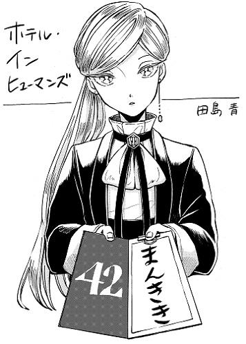 42号『ホテル・インヒューマンズ』田島青先生(2021/10/12)